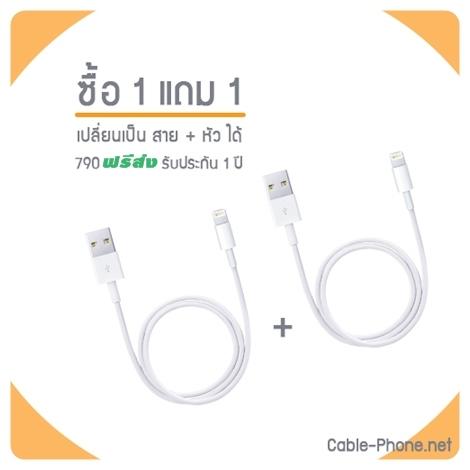 สายชาร์จ iPhone 8